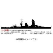 1/700 77904 長門型戦艦用セット