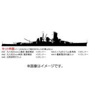 1/700 77905 金剛型戦艦用セット