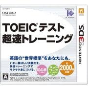 3DS TOEICテスト 超速トレーニング [3DSソフト]