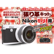 #4308 [Nikon 1-J1用張革キット Nikon F2タイプ]