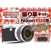 #4301 [Nikon 1-J1用張革キット Nikon Sタイプ]