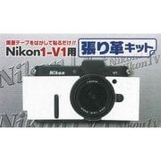 #4308 [Nikon 1-V1用張革キット Nikon F2スノ-ホワイト]