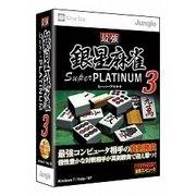 最強銀星麻雀 Super PLATINUM 3 [Windowsソフト]