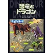 恐竜とドラゴン [楽しい工作]