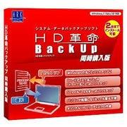HD革命/BackUp Ver.12 Standard 同時購入版