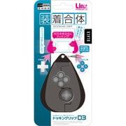 LX-ND3021 [ドッキングリップD3 3DS用]