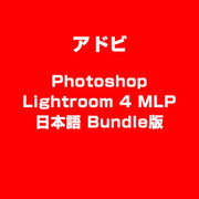 Photoshop Lightroom 4 MLP 日本語 Bundle版