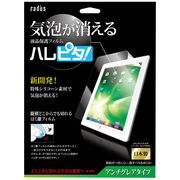 PA-AG311L [気泡が消える保護フィルム ハレピタ アンチグレア iPad2012 iPad2対応]