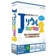 Jソウルパーソナル2 [Windows]