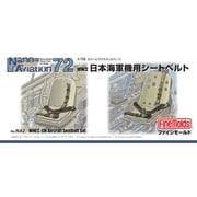 1/72 NA2 日本海軍機用シートベルト [ナノ・アヴィエーションシリーズ]