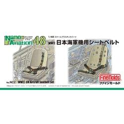 1/48 NC2 日本海軍機用シートベルト [ナノ・アヴィエーションシリーズ]