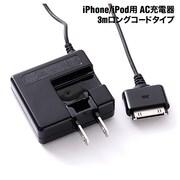 RBAC026 iPhone AC充電器  3mコード BK