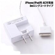 RBAC027 iPhone AC充電器  3mコード WH
