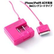RBAC028 iPhone AC充電器  3mコード MA