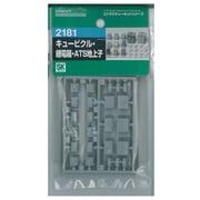 2181 キュービクル・継電箱・ATS地上子