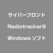 Radiotracker9 [Windowsソフト]