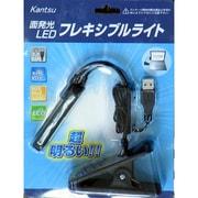 KT-NF-01-BK [USB電源LEDフレキシブルライト 黒]