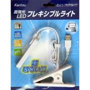 KT-NF-01-IV [USB電源LEDフレキシブルライト 白]