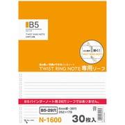 N1600 [ツイストリングノートリーフ B5 B罫6mm]