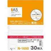 N1650 [ツイストリングノートリーフ A5 Bケイ]
