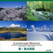 Landscape Master vol.015 新・東北再訪 [Windows/Mac]