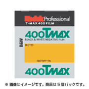 T-MAX400 TMY 120-5P [白黒フィルム ブローニー 5本パック]