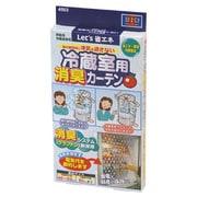4503 消臭 冷蔵室用カーテン [冷蔵室用カーテン ]