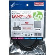 LANケーブル 2m [PS3用]