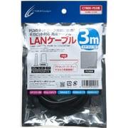LANケーブル 3m [PS3用]