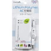 CA-SPL1400WH [ACリチウム充電器1400mAhスマートフォン用ホワイト]