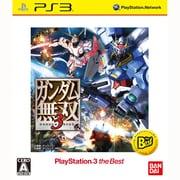 ガンダム無双3 PS3 the Best [PS3ソフト]