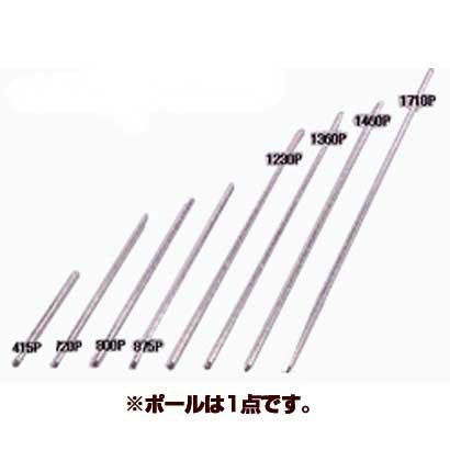 MM-150P [メタルミニポール 約15cm]