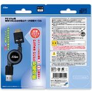 巻き取り式USB充電&データ切り替えケーブル [PSVita用]