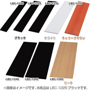 LBC-1225 [カラー化粧棚板 ブラック]