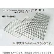 MPP-9090 [メッシュパネル ブラック]