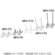 MPA-F20 [メッシュパネルフック 200㎜ シルバー]