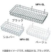 MPA-BL [メッシュパネルバスケット大 ブラック]