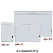 NSA-69 [アルミスケジュールボード シルバー/ホワイト]