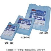 CKB-500 [保冷剤ハード CKB-500]