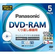 LM-AF120LA5 [録画用DVD-RAM 120分 2-3倍速 CPRM対応 5枚]