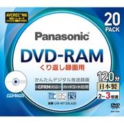 LM-AF120LA20 [録画用DVD-RAM 120分 2-3倍速 CPRM対応 20枚]