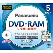 LM-AF120LH5 [録画用DVD-RAM 120分 2-3倍速 CPRM対応 インクジェットプリンター対応 5枚]