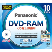 LM-AF120LH10 [録画用DVD-RAM 120分 2-3倍速 CPRM対応 インクジェットプリンター対応 10枚]