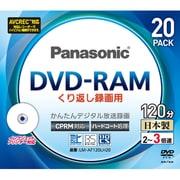 LM-AF120LH20 [録画用DVD-RAM 120分 2-3倍速 CPRM対応 インクジェットプリンター対応 20枚]