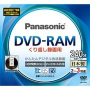 LM-AD240LA [録画用DVD-RAM 240分 2-3倍速 CPRM対応 カートリッジタイプ 1枚]