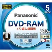 LM-AD240LA5 [録画用DVD-RAM 240分 2-3倍速 CPRM対応 カートリッジタイプ 5枚]