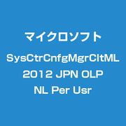 SysCtrCnfgMgrCltML 2012 JPN OLP NL PerUsr [ライセンスソフト]