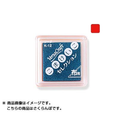 VKS-K03 [バーサクラフトS こまけいこ サクランボ]