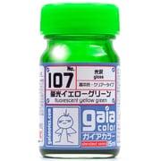 107 [ガイアカラー 蛍光・イエローグリーン]