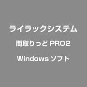 間取りっどPRO2 [Windows]